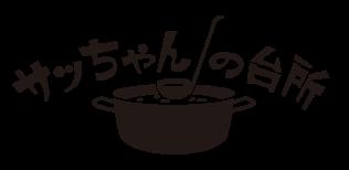 サッちゃんの台所