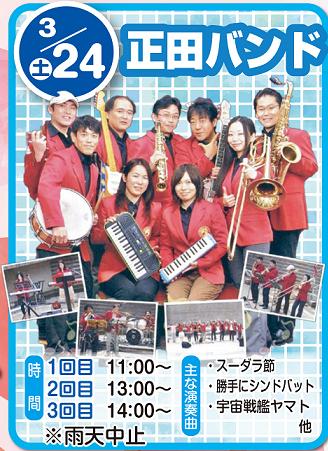 正田バンド