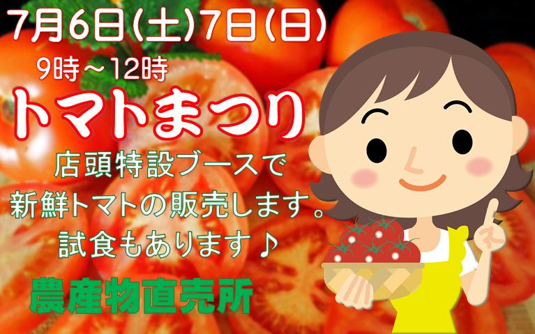 トマトまつり2