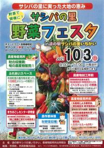 サシバの里野菜フェスタポスター
